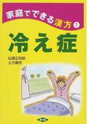 冷え性 (健康双書 家庭でできる漢方)