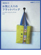 岡野栄子お気に入りのフラットバッグ パッチワークとアップリケ (NHKおしゃれ工房)