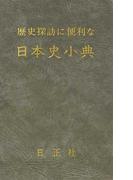 歴史探訪に便利な日本史小典 6訂版