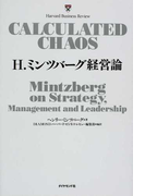 H.ミンツバーグ経営論 (Harvard Business Review)