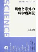 異色と意外の科学者列伝 (岩波科学ライブラリー)