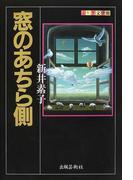 窓のあちら側 (ふしぎ文学館)(ふしぎ文学館)