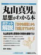 丸山真男の思想がわかる本 ポケット解説 「日本の思想」から「古層」までわかる! (Shuwasystem Pocket Guide Book)