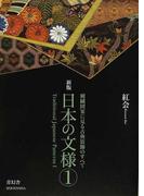 日本の文様 新版 1 刺繡図案に見る古典装飾のすべて