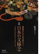 日本の文様 新版 2 刺繡図案に見る古典装飾のすべて