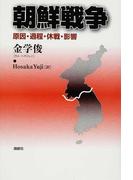 朝鮮戦争 原因・過程・休戦・影響