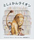 としょかんライオン (海外秀作絵本)