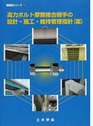 高力ボルト摩擦接合継手の設計・施工・維持管理指針〈案〉 (鋼構造シリーズ)