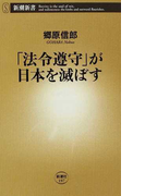 「法令遵守」が日本を滅ぼす (新潮新書)(新潮新書)