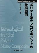 ポリマー系ナノコンポジットの技術動向 普及版 (CMCテクニカルライブラリー)