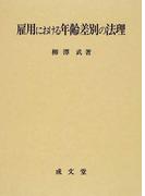 雇用における年齢差別の法理 (名城大学法学会選書)