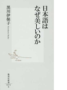 日本語はなぜ美しいのか (集英社新書)(集英社新書)