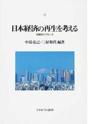 日本経済の再生を考える 学際的アプローチ (神戸国際大学経済文化研究所叢書)