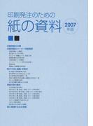 印刷発注のための紙の資料 2007年版