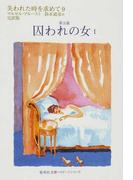 失われた時を求めて 完訳版 9 第五篇 囚われの女 1 (集英社文庫 ヘリテージシリーズ)(集英社文庫)