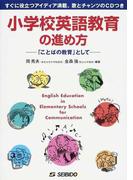 小学校英語教育の進め方 「ことばの教育」として