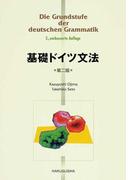 基礎ドイツ語文法 第2版