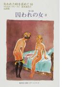 失われた時を求めて 完訳版 10 第五篇 囚われの女 2 (集英社文庫 ヘリテージシリーズ)(集英社文庫)