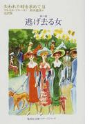 失われた時を求めて 完訳版 11 第六篇 逃げ去る女 (集英社文庫 ヘリテージシリーズ)(集英社文庫)