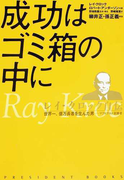 成功はゴミ箱の中に レイ・クロック自伝 世界一、億万長者を生んだ男−マクドナルド創業者 (PRESIDENT BOOKS)