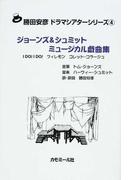 ジョーンズ&シュミット・ミュージカル戯曲集 (勝田安彦ドラマシアターシリーズ)