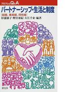パートナーシップ・生活と制度 結婚、事実婚、同性婚 (プロブレムQ&A)