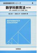 数学科教育法 中学・高校数学における基礎・基本 改訂版 (数理情報科学シリーズ)
