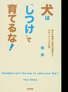 犬は「しつけ」で育てるな! 群れの観察と動物行動学からわかったイヌの生態