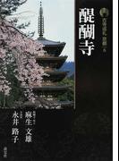 古寺巡礼京都 新版 6 醍醐寺