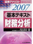 基本テキスト財務分析 2007 (証券アナリスト第2次レベル)