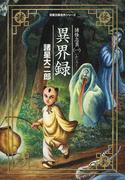 諸怪志異 1 異界録 (双葉文庫 名作シリーズ)(双葉文庫)