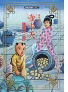 諸怪志異 2 壺中天 (双葉文庫 名作シリーズ)(双葉文庫)
