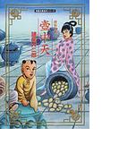 諸怪志異(双葉文庫) 2巻セット(双葉文庫)