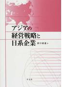 アジアの経営戦略と日系企業
