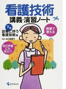 看護技術講義・演習ノート 授業で使える 自己学習にも役立つ 下巻 診療に伴う看護技術篇