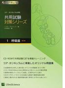 共用試験対策シリーズ コア・カリキュラム対応 第2版 1 呼吸器