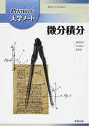 Primary大学ノート微分積分