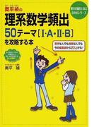 奥平禎の理系数学頻出50テーマ〈Ⅰ・A・Ⅱ・B〉を攻略する本 (数学が面白いほどわかるシリーズ)