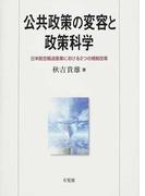 公共政策の変容と政策科学 日米航空輸送産業における2つの規制改革
