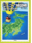 ジュニア地図帳 こども日本の旅 新訂第6版