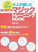 1日10分大人が楽しむはじめてのマジックトレーニングBOOK 気楽に続けてみるみるマスター 指先運動で脳生き生き!ステップアップの目安になるスケジュール付き