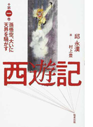 西遊記 第1巻 孫悟空、大いに天界を騒がす