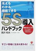 5S導入ハンドブック 見えるわかる継続できる すごい現場に生まれ変わる!