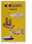 福岡 カラー版 アジアに開かれた交易のまちガイド