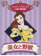美女と野獣 (ディズニープリンセス6姫の夢物語)