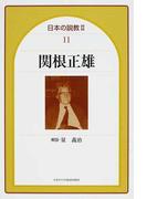日本の説教 2−11 関根正雄