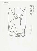 パウル・クレーと愛の詩集