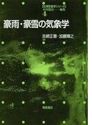 豪雨・豪雪の気象学 (応用気象学シリーズ)