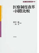 講座*医療経済・政策学 第6巻 医療制度改革の国際比較