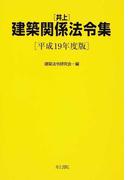 井上建築関係法令集 平成19年度版